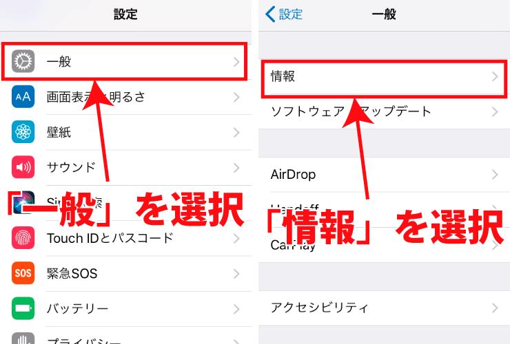 iPhoneのIMEI番号の確認の仕方1