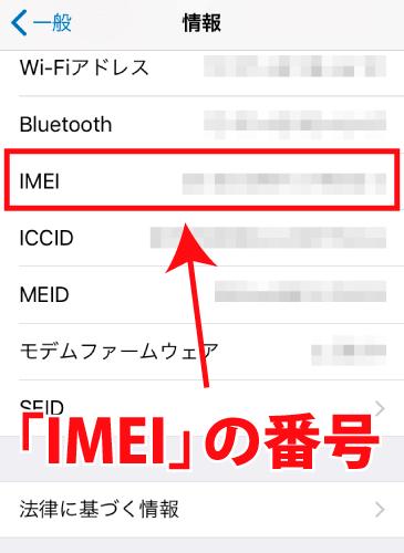 iPhoneのIMEI番号の確認の仕方2