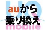 【au → UQモバイル】相性抜群。auからユーキューモバイルへの乗り換えは簡単