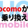 docomo(ドコモ)からUQモバイル(UQ mobile)に乗り換え