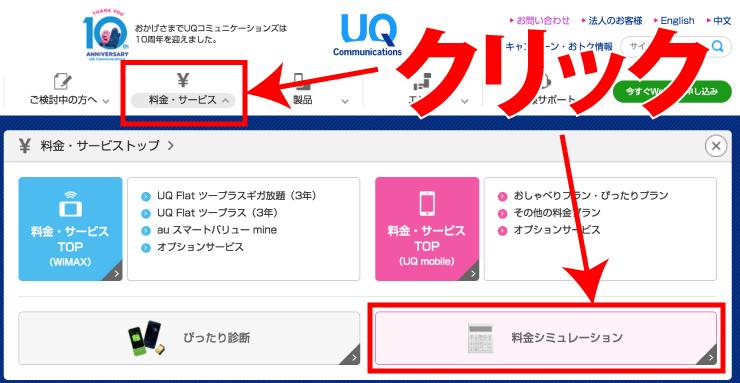【簡易版】UQモバイル(ユーキューモバイル)の料金シミュレーション1