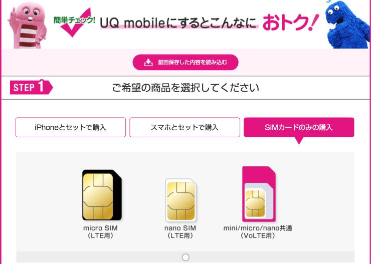 【簡易版】UQモバイル(ユーキューモバイル)の料金シミュレーション2