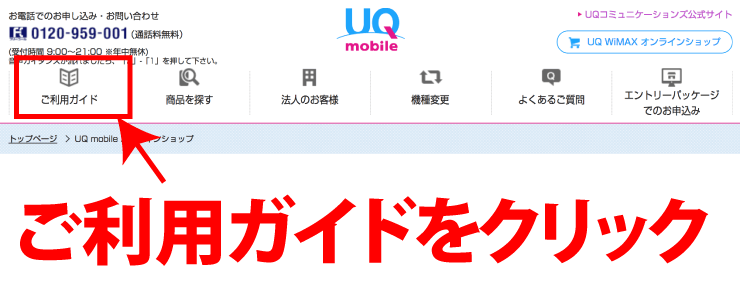 【UQモバイル(ユーキューモバイル)】動作確認端末0