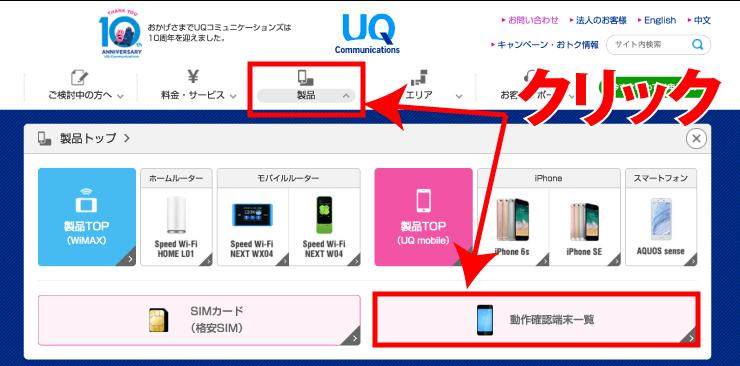 【UQモバイル(ユーキューモバイル)】動作確認端末1