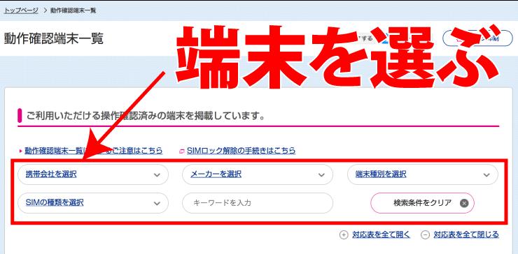 【UQモバイル(ユーキューモバイル)】動作確認端末2