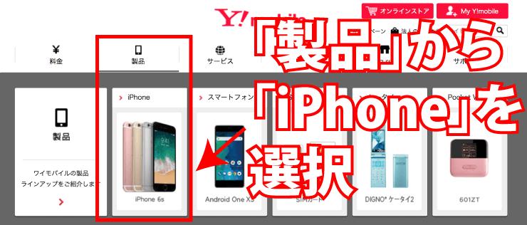 iPhone6sをYモバイル(ワイモバイル)で買うときの料金の明細を公式サイトで確認1
