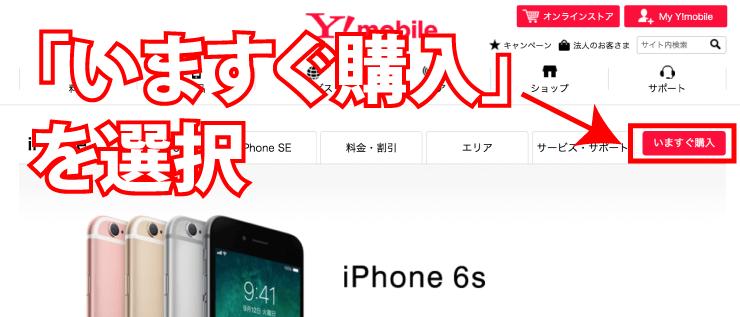 iPhone6sをYモバイル(ワイモバイル)で買うときの料金の明細を公式サイトで確認2