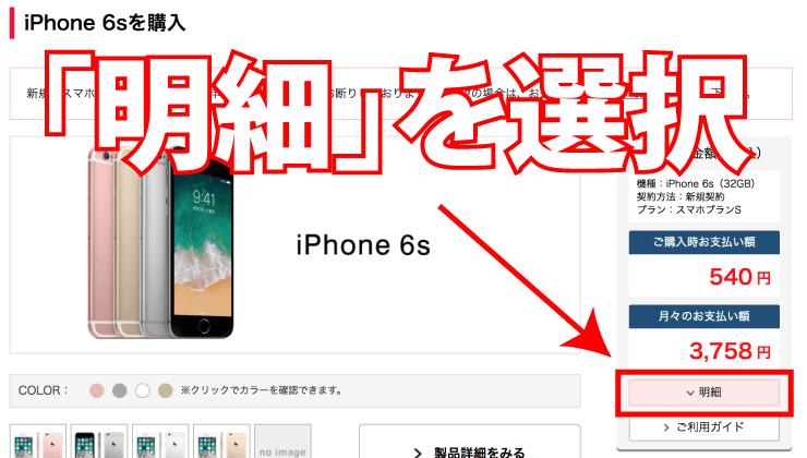 iPhone6sをYモバイル(ワイモバイル)で買うときの料金の明細を公式サイトで確認3