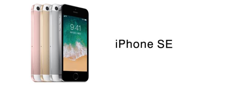 iPhoneSEのバリエーションの画像