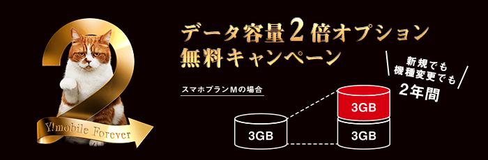 Yモバイル(ワイモバイル)のデータ容量が2倍になるキャンペーン