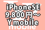 【9,800円〜】iPhoneSEをセットで買うならYモバイルのキャンペーン。ワイモバイルがお得
