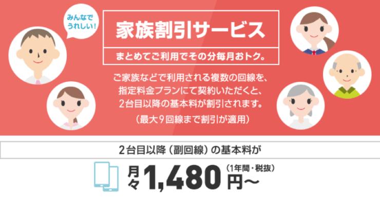 Yモバイル(ワイモバイル)の家族割で1480円〜