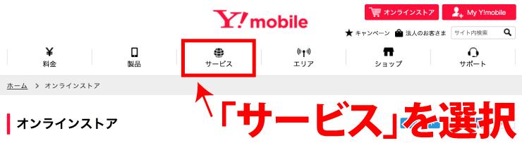 Yモバイル(ワイモバイル)で使える端末の確認1