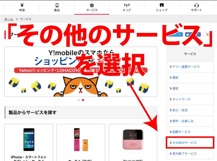 Yモバイル(ワイモバイル)で使える端末の確認2