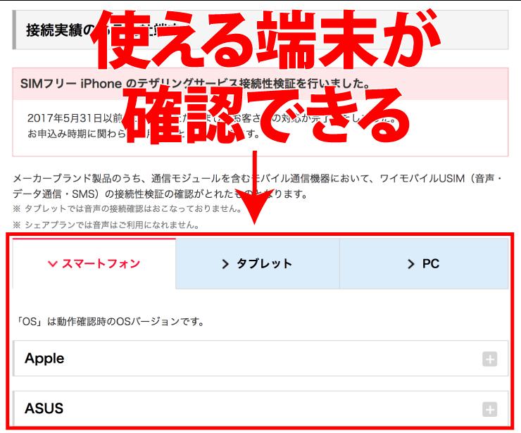 Yモバイル(ワイモバイル)で使える端末の確認4