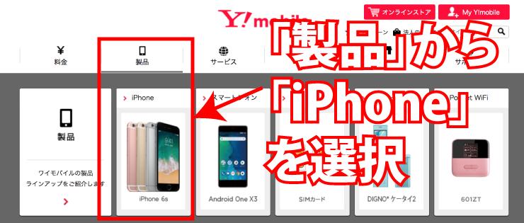 Yモバイル(ワイモバイル)のiPhoneSEの明細の確認1