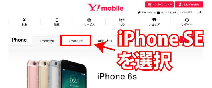 Yモバイル(ワイモバイル)のiPhoneSEの明細の確認2