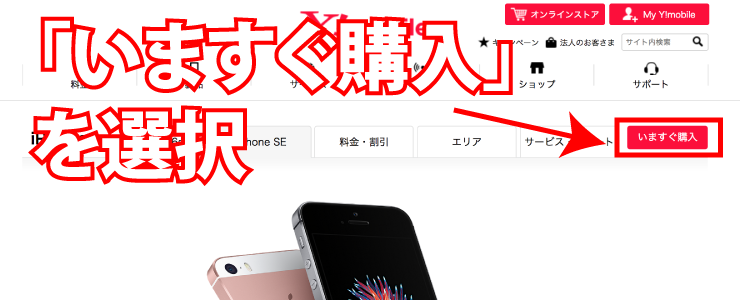 Yモバイル(ワイモバイル)のiPhoneSEの明細の確認3