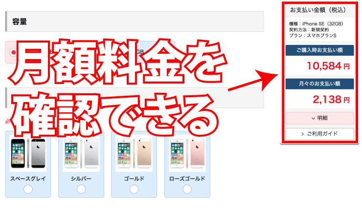 Yモバイル(ワイモバイル)のiPhoneSEの明細の確認4