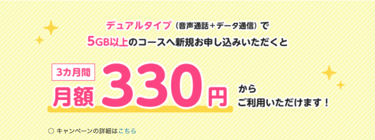 2021年2月〜5月のmineoのキャンペーンは月額1188円も割引。