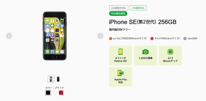 mineo(マイネオ)の端末セットで購入できるiPhone SE(第2世代)。