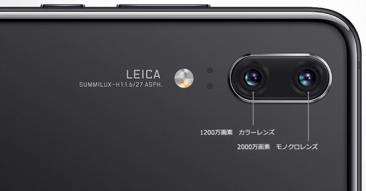 HUAWEI P20のカメラはライカ製