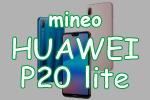 【最強スペック】mineoで3万円以下のHUAWEI P20 lite。分割は毎月約1000円で買えるマイネオのアイキャッチ