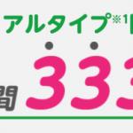 mineoの2018年7月から11月のキャンペーン