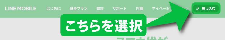 LINEモバイル(ラインモバイル)の申し込みはここから1