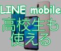 【月額500円〜】高校生がケータイを持つならLINEモバイル