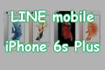 【申し込みはこちら】iPhone 6s PlusをLINEモバイルで使う