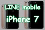 【申し込みはこちら】iPhone7をLINEモバイルで使う