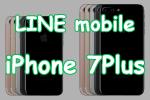 【申し込みはこちら】iPhone7 PlusをLINEモバイルで使う