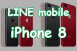 【申し込みはこちら】iPhone8をLINEモバイルで使う