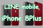 【申し込みはこちら】iPhone8 PlusをLINEモバイルで使う