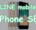【申し込みはこちら】iPhone SEをLINEモバイルで使う