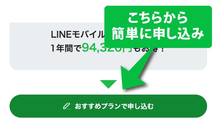 LINEモバイル(ラインモバイル)の料金シミュレーターの使い方の流れ6