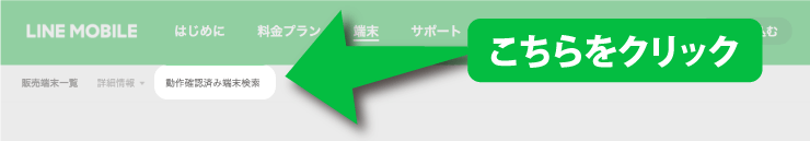 LINEモバイルの動作確認済み端末への流れ2