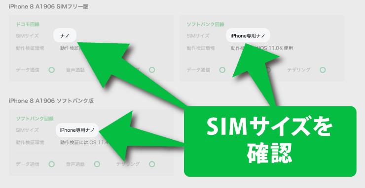 LINEモバイルの動作確認済み端末への流れ4