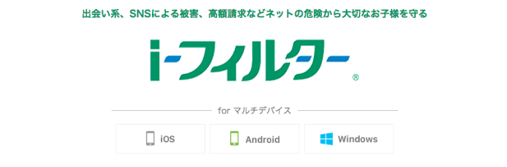 LINEモバイル(ラインモバイル)は有害サイトから守るフィルタリング機能が無料