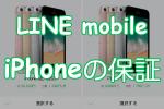 iPhoneが故障して数万円の急な出費が嫌。LINEモバイルの保証で安心を買う