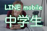 【中学生にぴったり】スマホを持つならLINEモバイル