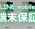 【注意点あり】LINEモバイルの端末保証。月額450円