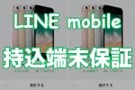 【月額500円】持込端末保証であなたの端末を保証。LINEモバイルで安心
