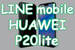 【月額1,390円】HUAWEI P20liteが買えるLINEモバイル