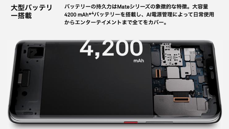 HUAWEI Mate 20 Proは大容量バッテリーを搭載