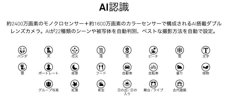AI認識で撮影モードを自動で設定してくれるHUAWEI nova 3をマイネオ(mineo)の端末セットで買える