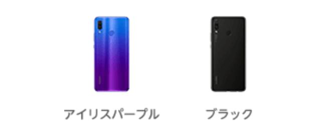 アイリスパープルとブラックの色を選べるHUAWEI nova 3はマイネオ(mineo)の端末セットで買える