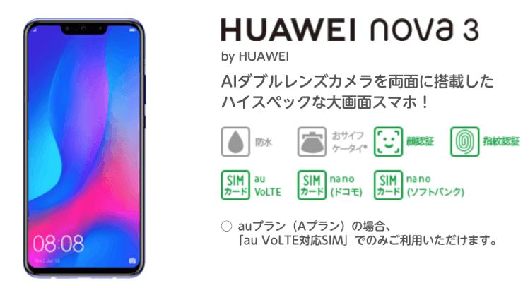 HUAWEI nova 3をマイネオ(mineo)の端末セットで買える
