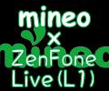 月額700円〜ZenFone Live (L1)が買えるmineo。マイネオは端末セットもお得